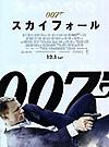 007sky
