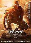 Riddik2